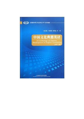 全国翻译硕士专业学位MTI系列教材·中国文化典籍英译.pdf