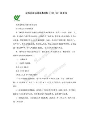 无锡爱邦辐射技术有限公司厂纪厂规要求.doc