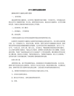 2016清明节主题班会课件.docx