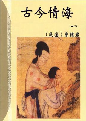中华古代言情丛书(070)古今情海(一).pdf