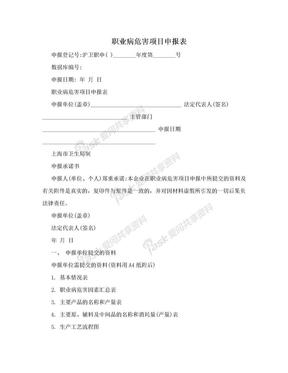 职业病危害项目申报表.doc