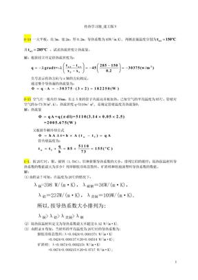 传热学第五版课后习题答案.doc