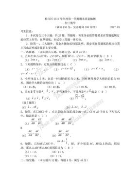 上海市松江区2017届(2016学年)初三数学一模卷2017.1