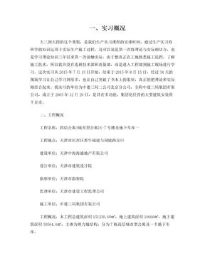土木工程生产实习实习报告.doc
