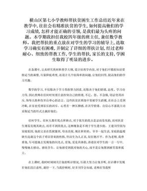 横山区第七小学教师帮扶贫困生工作总结.doc