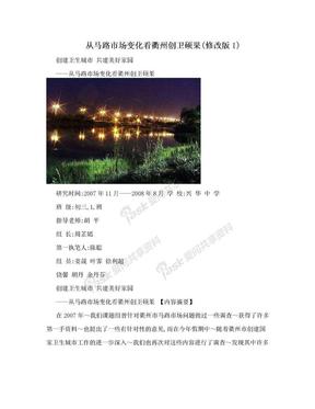 从马路市场变化看衢州创卫硕果(修改版1).doc