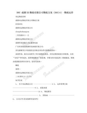 DOC-成都XX物流有限公司物流方案(DOC14)-物流运作.doc