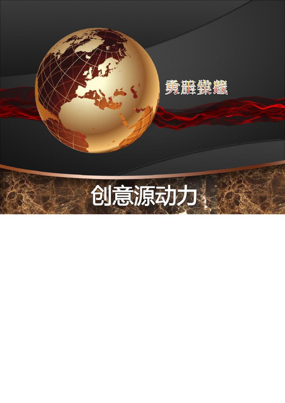 公司项目分析最牛逼ppt模版,炫到极致.ppt