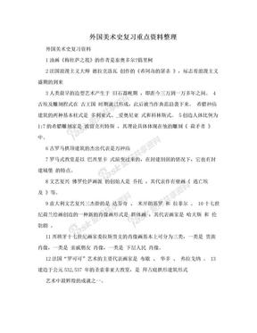 外国美术史复习重点资料整理.doc
