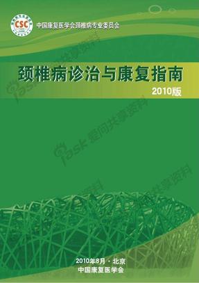 颈椎病诊治与康复指南-2010版.pdf