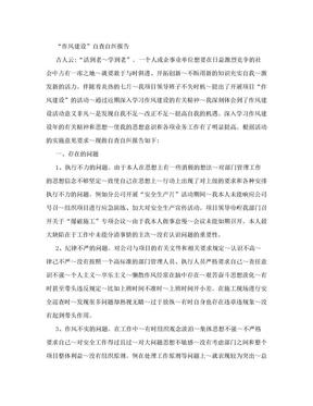 """""""作风建设""""自查自纠报告.doc"""