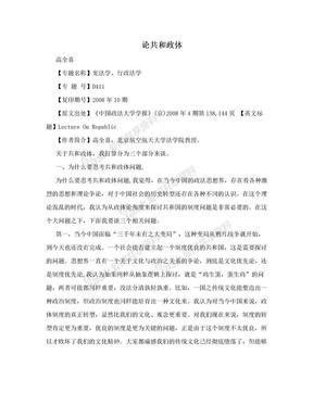 论共和政体.doc
