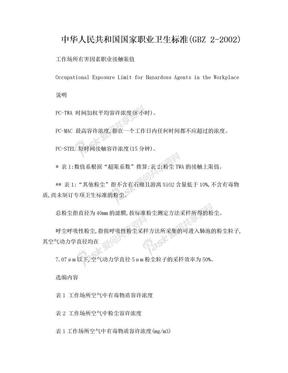 中华人民共和国国家职业卫生标准GBZ2002.doc