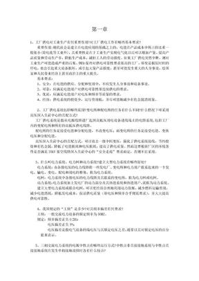 工厂供电_刘介才版_课后习题答案(全).doc
