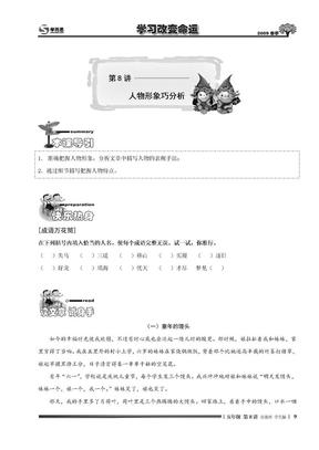 小学五年级 语文讲义 46   第8讲.竞赛班.学生版.doc