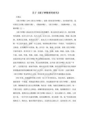关于《邵子神数密码研究》.doc
