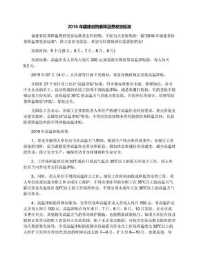 2016年福建省防暑降温费发放标准.docx