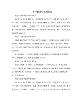 小学优秀学生颁奖词.doc