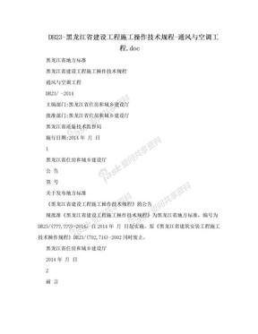 DB23-黑龙江省建设工程施工操作技术规程-通风与空调工程.doc.doc
