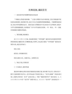 读书节活动总结.doc