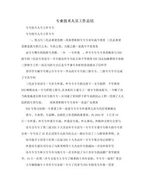 专业技术人员工作总结.doc
