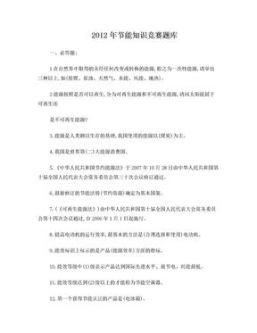 节能知识竞赛题库.doc
