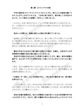 《上級で学ぶ日本語》の教程.pdf