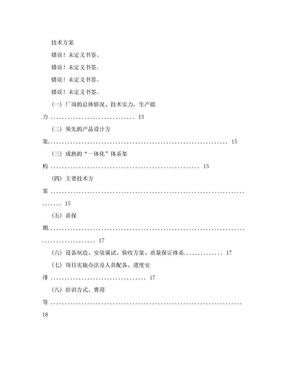 新中新校园一卡通系统方案(一).doc