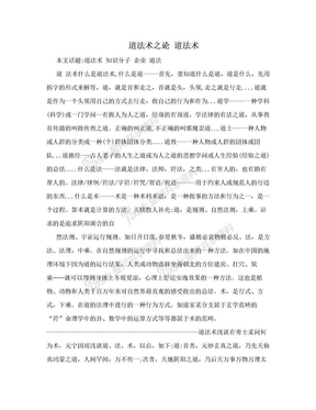 道法术之论 道法术.doc