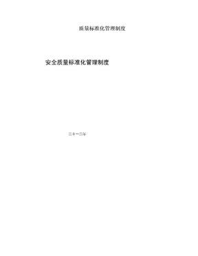 质量标准化管理制度.doc