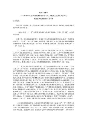 湖南省2011年政府工作报告(全文).doc