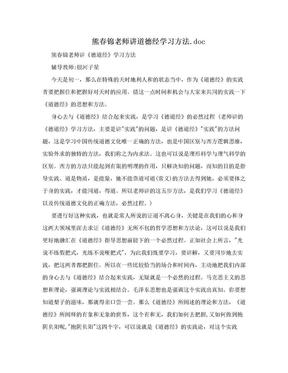 熊春锦老师讲道德经学习方法.doc.doc