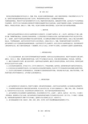普通高中地理课程标准.doc