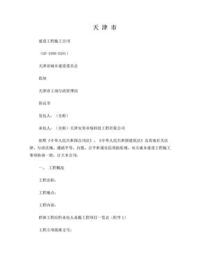 天津市建设施工工程合同.doc