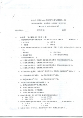 杭电自动化学院复试题及参考答案2.pdf