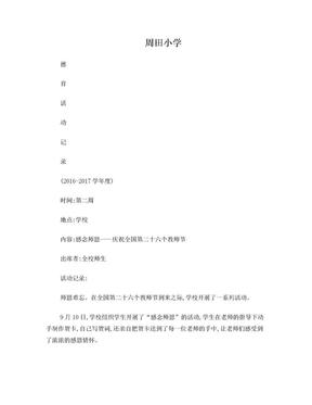 2016-2017学校德育活动记录1.doc