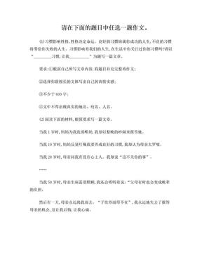 成都市中考满分作文-2007年四川省成都市中考满分作文-感恩之心 报答之情(3).doc
