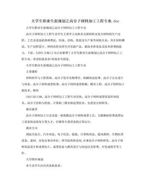 大学生职业生涯规划之高分子材料加工工程专业.doc.doc