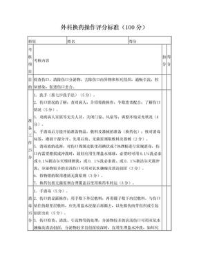 外科换药操作评分标准.doc