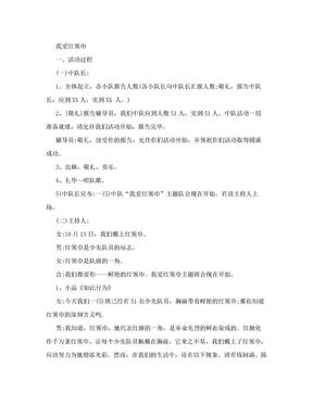 [课程]我爱红领巾主题班队会.doc