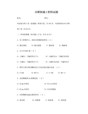 应聘机械工程师考试试题(答案).doc