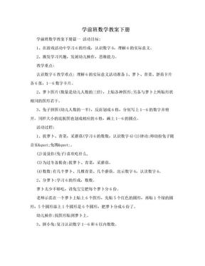 学前班数学教案下册.doc
