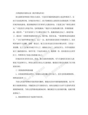 [定稿]大班建构区观察记录.doc
