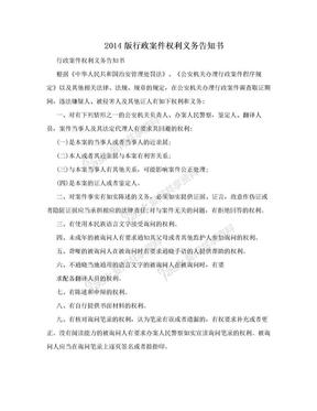 2014版行政案件权利义务告知书.doc