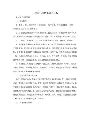 坦头社区矫正案例分析.doc