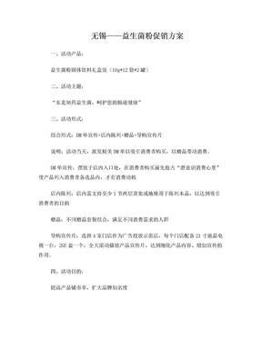 华东益生菌促销方案.doc