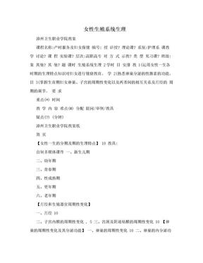 女性生殖系统生理.doc