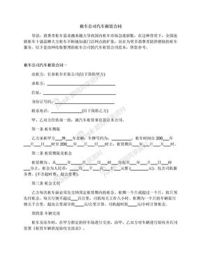 租车公司汽车租赁合同.docx