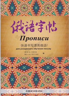 俄语字帖-快速书写漂亮俄语.pdf