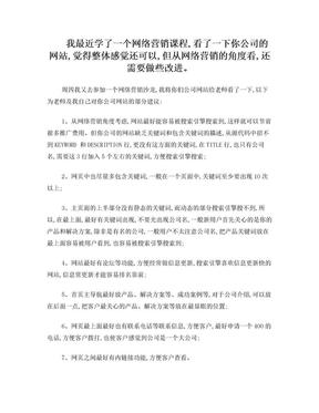 网络营销心得体会.doc